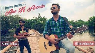 JayRe JayRe - Aha Ki Anondo | Hillol Acharjee | Cover Version | Tribute To R.D Burman & Satyajit Ray