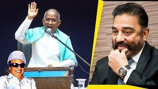 "MGR மாதிரியே எனக்கும் போடுங்க Nu கேட்டார்""    Ilaiyaraaja Makes Fun of Kamal Haasan!"