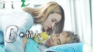 譚杏藍 Hana Tam - G • 情人  feat. 恆仔
