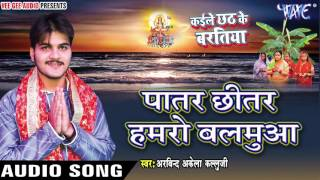 पातर छीतर हमरो बलमुआ - Kaile Chhath Ke Baratiya - Kallu Ji - Bhojpuri Chhath Geet 2016 new