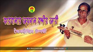 Khoimuddin Chisti - কারবালার জয়নাল বন্দীর জারী