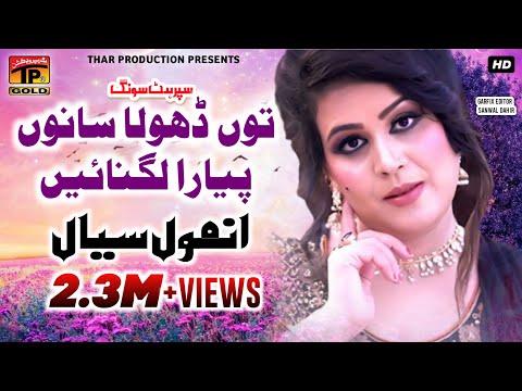 Xxx Mp4 Tun Dhola Sanu Piyara Lagna Anmol Sayal New Saraiki Song Saraiki Songs 2015 Thar Production 3gp Sex