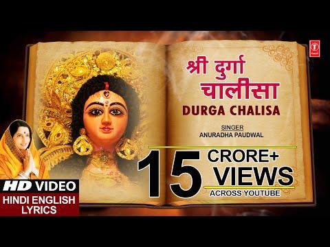 Xxx Mp4 Durga Chalisa With Lyrics By Anuradha Paudwal Full Song I DURGA CHALISA DURGA KAWACH 3gp Sex