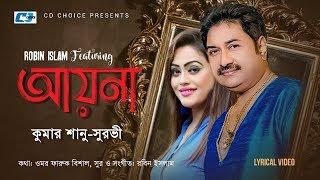 AYNA | Kumar Shanu | Surovi | Lyrical Video | Bangla New EID Song 2017