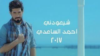 شيعودني على غيابك I احمد الساعدي  2017 Video Clip