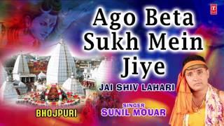 Ago Beta Sukh Mein Jiye I Bhojpuri Kanwar By SUNIL MOUAR I Jai Shiv Lahari I Full Audio Song