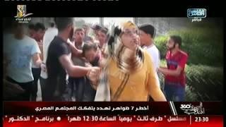 المصرى أفندى 360 | أخطر 7 ظواهر تهدد  بتفكك المجتمع المصرى!