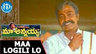Maa Annayya Movie Songs - Maa Logili Lo Video Song || Dr Rajasekhar, Meena || S A Rajkumar