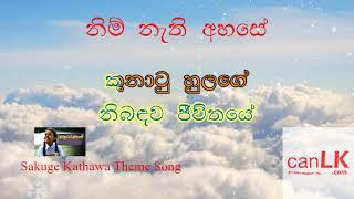 Sakuge kathawa (නිම් නැති අහසේ) Nim Nathi Ahase Karaoke (Without voice) Swarnavahini Teledrama