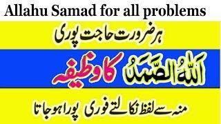 Allahu Samad Ka Wazifa | Her Zarurt Khawaish Puri Hone Ka Mujarab Amal