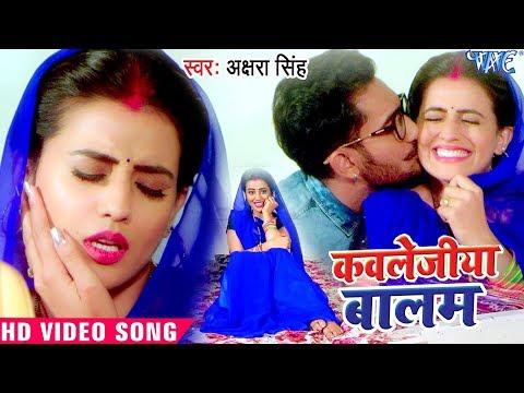Xxx Mp4 Akshara Singh कवलेजीया बलमुआ VIDEO SONG Collagiya Balamua Superhit Songs 2019 New 3gp Sex