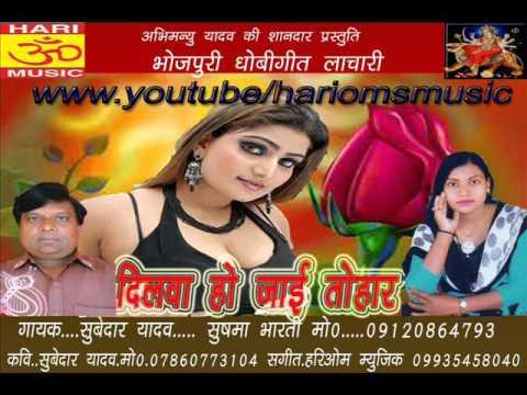 bhojapuri dhobigit song  ye raja ji [ albam dilava ho jayi tohar ]
