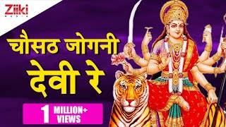 Durga Bhajan | चौसठ जोगनी देवी रे | Chausath Jogni Devi Re | Jagdish Vaishnav