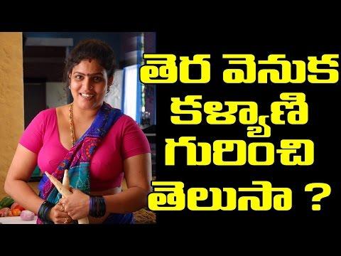 Xxx Mp4 Artist Kalyani Screen Back History Tollywood Beautiful Aunty Karate Kalyan 3gp Sex
