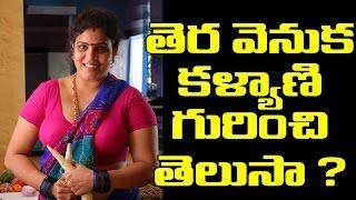 Artist Kalyani screen back history | Tollywood beautiful aunty | Karate Kalyan