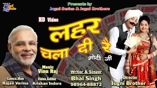 Modi Ji Latest Hariyanvi Song || Modi Ki Laher || Laher Chala Di Re || Vinu Raj || Bhal Singh