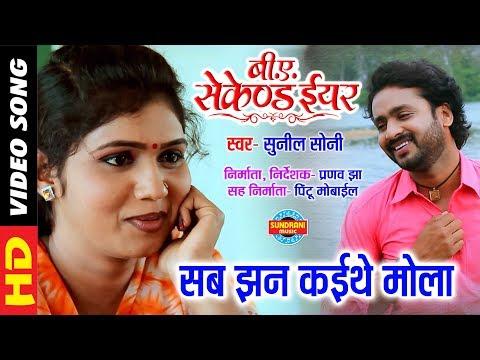 Xxx Mp4 Sab Jhan Kahithe Tola सब झन कहिथे तोला B A SECOND YEAR Superhit CG Movie Song 2018 3gp Sex