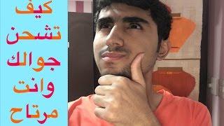 سعودي_ مبتكر 5 ( كيف تشحن جوالك وانت مرتاح )