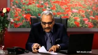 MEHRAN MODIRI DAR NAGHSHE DR RAVANSHENAS(SHOOKHI KARDAM)دکتر  روانشناس