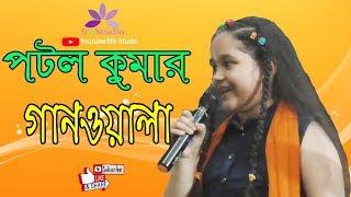 পটল  কুমার  গানওয়ালা  potol kumar gaanwala song singer arun das potol kumar bajewala title song