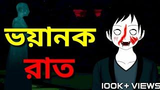 ভয়ানক রাত | Voyanok Raat | Bangla Bhuter Golpo | Thakurmar Jhuli Type | Horror Cartoon | Ghost