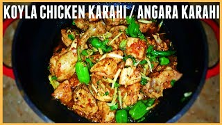 KOYLA CHICKEN KARAHI / ANGARA KARAHI | STREET STYLE | IN URDU/HINDI | WITH ENGLISH SUBTITLES