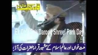 Hazrat Awais Qarni Ki Shan