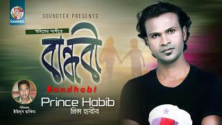 Bandhobi | বান্ধবী | Prince Habib | Lyrics VIdeo | New Bangla Song 2018 | Soundtek
