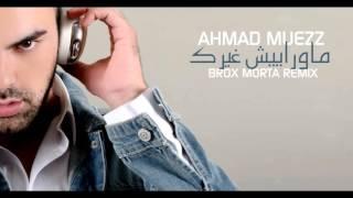 Ahmad Muezz - Mawarayeesh Gherak (BROX MORTA REMIX) - أحمد معز - ماوراييش غيرك - ريمكس