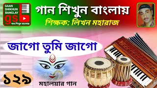 Jago tumi jago; জাগো তুমি জাগো; Gaan Shikhun Banglay; গান শিখুন বাংলায়; Learn Music in Bangla