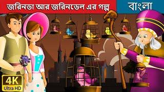 জরিনডা আর জরিনডেল এর গল্প | Jorinda And Jorindel in Bengali | Bangla Cartoon | Bengali Fairy Tales