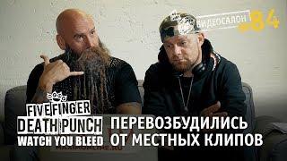 Видеосалон №84 | Five Finger Death Punch перевозбудились от местных клипов