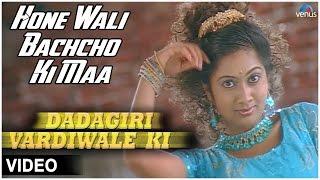 Ho Mere Hone Wali Bachcho Ki Maa Full Video Song : Dadagiri Wardiwale Ki || Hindi Dubbed Film