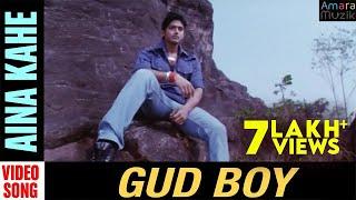 Gud boy Odia Movie || Aina Kahe | Video Song | Arindam Roy, Priya Choudhury