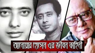 Bangladeshi Popular Dallywood Actor Anwar Hossain Biography