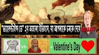 ভালবাসা দিবসের' অজানা ইতিহাস   The Story OF Valentine Day    Story Telling
