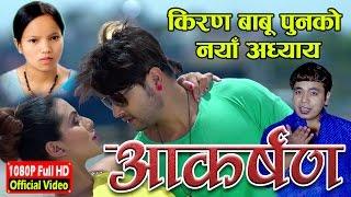 New Nepali lok dohori song आकर्षण by Kiran Babu Pun & Bishnu Majhi Ft. Durgesh Thapa