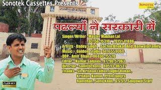 Padlyo Ne Sarkari Mein || Master Makhan Lal || New Haryanvi song 2017
