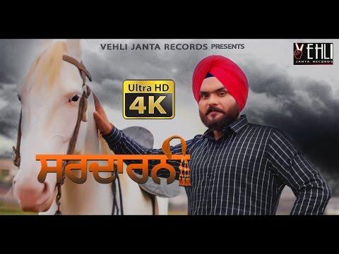 Sardarni Hit Punjabi Song By Kulbir Jhinjer | Tarsem Jassar