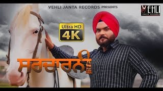 Sardarni (Full Video) Kulbir Jhinjer|Tarsem Jassar|Latest Punjabi Songs 2015|Vehli Janta Records