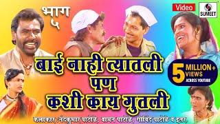 Bai Nahi Tyatali Pan Kashi Kay Gutali - Tamasha - Part 5