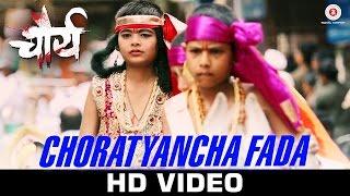 Choratyancha Fada - Chaurya | Aadarsha Shinde | Kishor Kadam | Mayuresh Kelkar