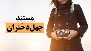 مستند چهل دختران - ابتکاری از بانوان مزاری