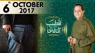 Chalawa Kaun Hai? | Qutb Online | SAMAA TV | Bilal Qutb | 06 Oct 2017