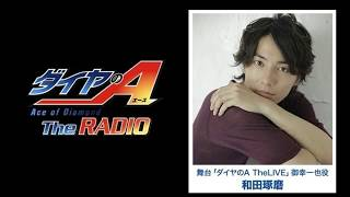ダイヤのA The RADIO #11