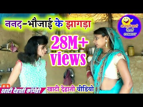 Xxx Mp4 COMEDY VIDEO ननद भौजाई के झागड़ा Bhojpuri Comedy Video MR Bhojpuriya 3gp Sex