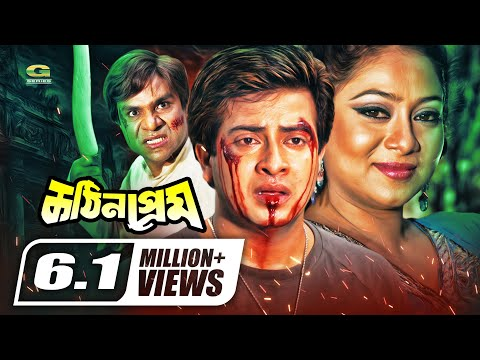 Xxx Mp4 Bangla Movie Kothin Prem Full Movie Ft Shakib Khan Shabnur Misa Sawdagar 2017 3gp Sex