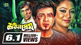 Kothin Prem | Full Movie | Shakib Khan | Shabnur | Misa Sawdagar