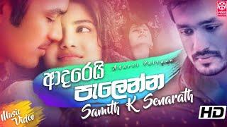 Adarei Palenna - Samith K Senarath Music Video (2019) | Sinhala New Songs 2019