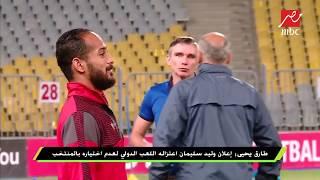 طارق يحيي : وليد سليمان يستحق اللعب أساسيا مع المنتخب